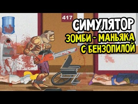 СИМУЛЯТОР ЗОМБИ-МАНЬЯКА С БЕНЗОПИЛОЙ