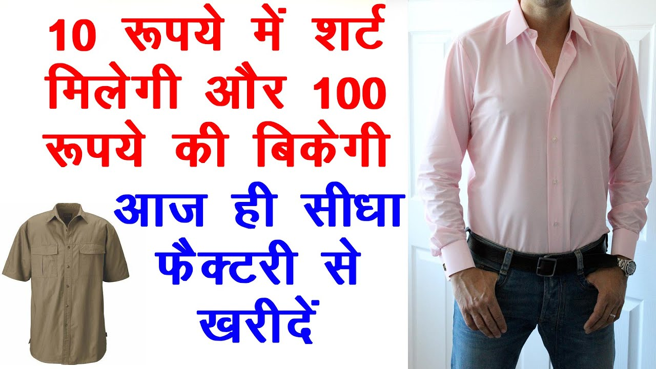 10 रुपये में Shirts | 10 हज़ार का इनाम | best shirts for men | cheapest shirts wholesaler in Delhi