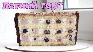 Бисквитный торт с ягодами. Крутой рецепт торта с необыкновенной начинкой и разрезом