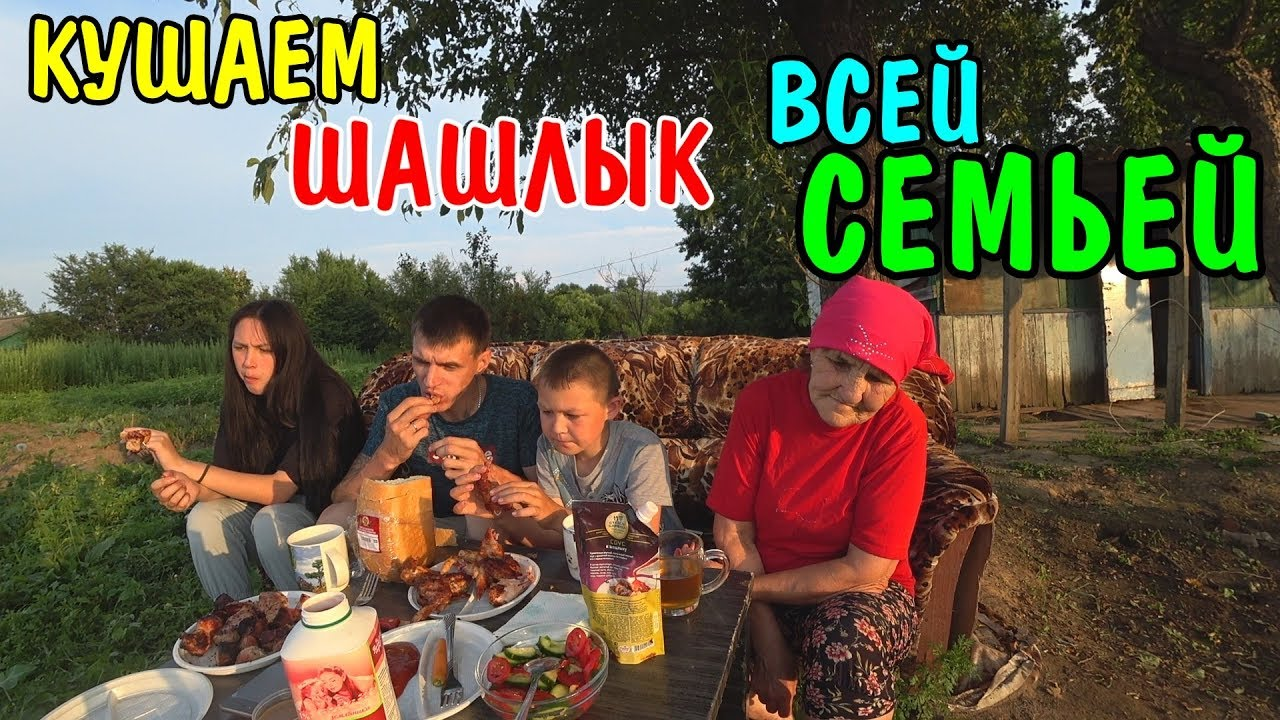 ПЕРВЫЙ РАЗ ЖАРИТ ШАШЛЫКИ / КУШАЕМ ШАШЛЫКИ НА ПРИРОДЕ - YouTube