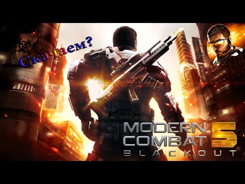 Как скачать Modern Combat 5: Blackout.
