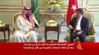 دعم سعودي تركي لمطالب المعارضة السورية