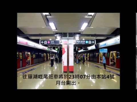 MTR港鐵紅磡站東鐵綫(往羅湖)尾班車廣播 - YouTube