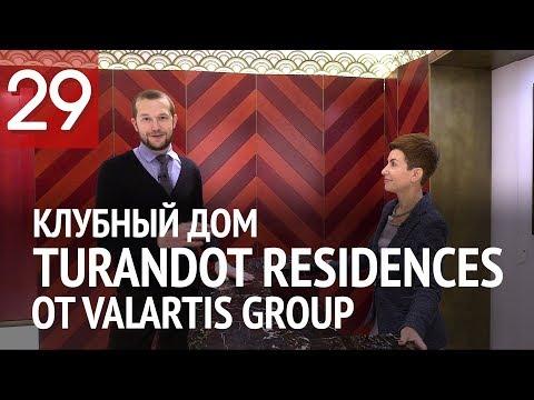 Клубный дом Turandot Residences на Арбате от Valartis Group