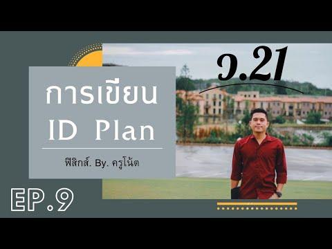 ว21 ep.9 (แผนพัฒนาตนเอง ID Plan)