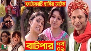 Fatafati Hasir Natok | Batpar | EP - 01 | AKM Hasan, Bonna Mirza, Fozlur Rahman Babu, Monira Mithu