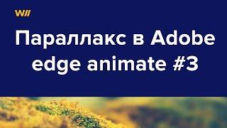 Adobe edge animate: параллакс-эффекты. Урок 3