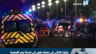 عشرات القتلى في عملية دهس بمدينة نيس الفرنسية