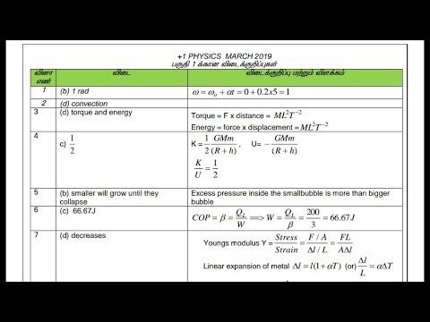 11th std physics Public Exam March 2019 Answer Keys / 11th std physics  Public Exam Answer key , MKS