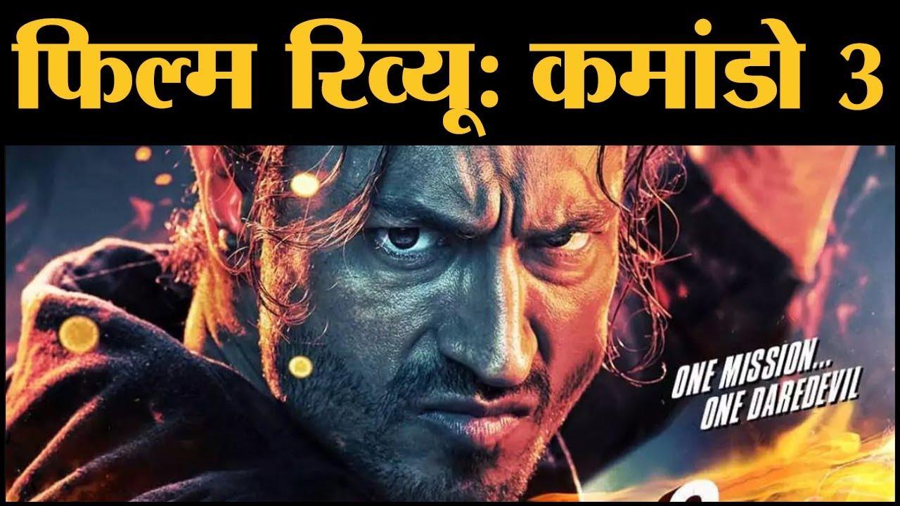 Film Review Commando 3 in Hindi | Vidyut Jamwal | Adah Sharma | Gulshan Devaiah | Angira Dhar