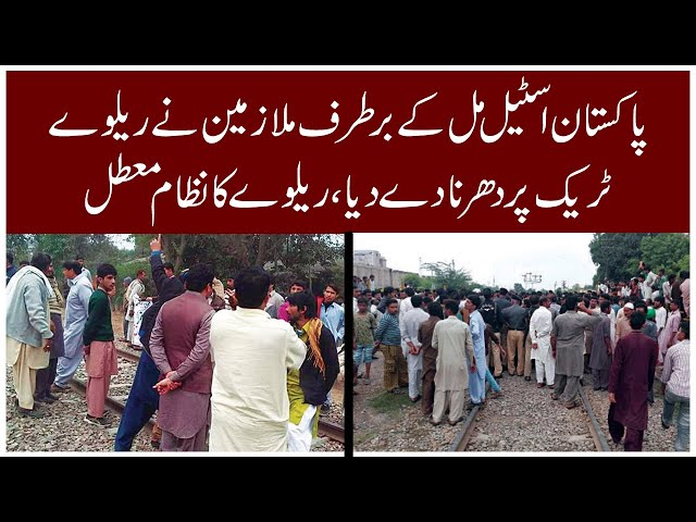 Pakistan steel mill sacked employees block railway track, train services suspended