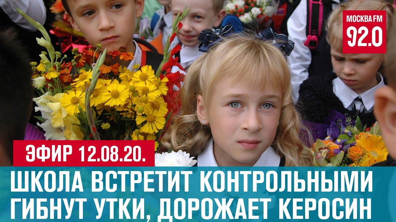 Прямой эфир 12.08.20. - Москва FM