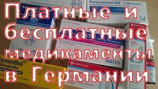 Платные и бесплатные медикаменты в Германии. 09.04.2015(Сайт на котором мы заказываем лекарства: https://www.medikamente-per-klick.de/ Группа в контакте: http://vk.com/ivanausdeutschland Цены..., 2016-04-09T16:53:36.000Z)