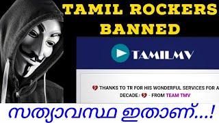 TamilRockers Banned...?|സത്യാവസ്ഥ ഇതാണ്..!|Malayalam