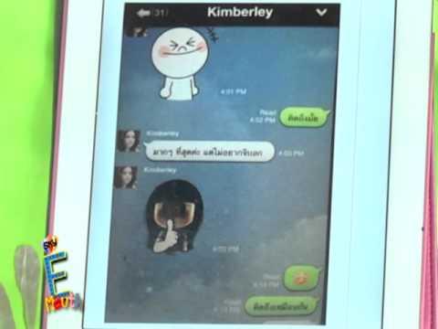 30 06 56 SKY E MOUTH-หมากเปิดใจรักครั้งแรก รับคุย Line คิม ทำมีปัญหา เจท จริงแต่เคลียร์แล้ว