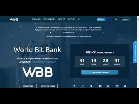 World Bit Bank ICO обзор | первый легальный криптобанк