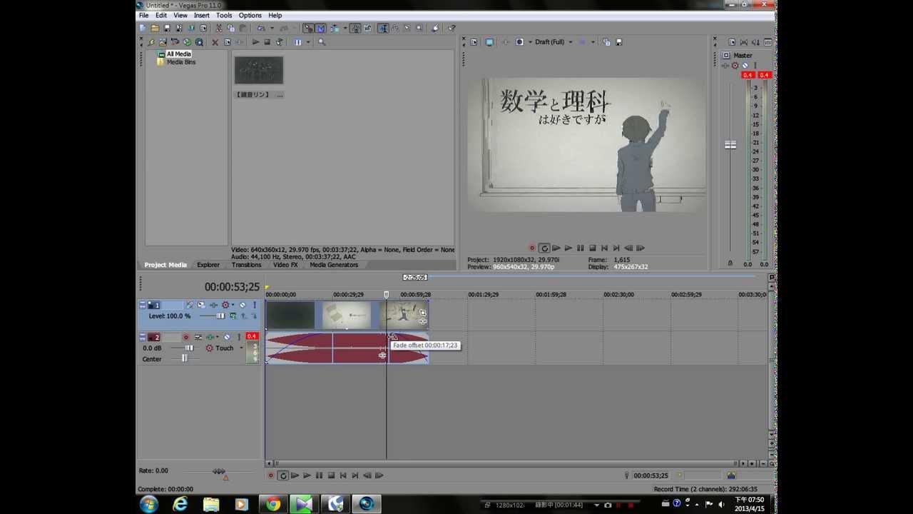 Sony Vegas音量調整+淡入淡出 示範 - YouTube