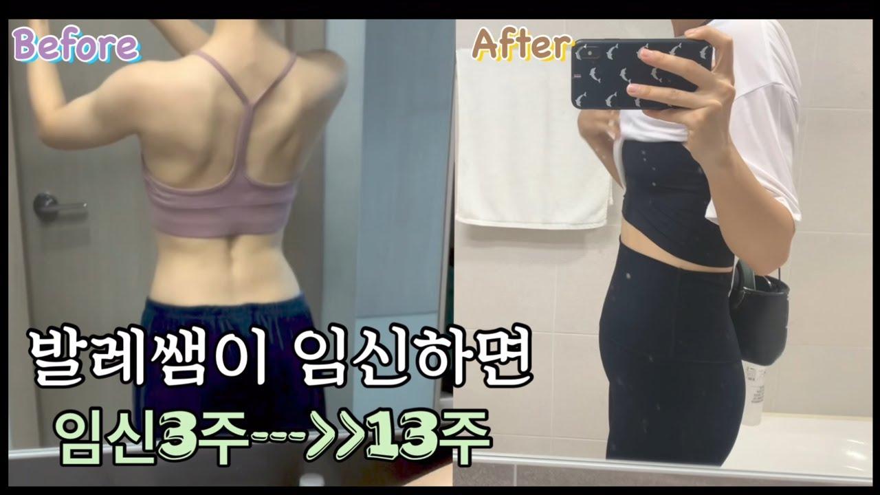 발레쌤의 임신 3주--13주 (임신초기, 임신 중기, 임산부 식단, 임산부 브이로그)