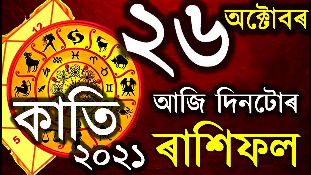 Download 26 অক্টোবৰ, ২০২১, ৰাশিফল | Indian Astrology | astrology in assamese | ab smarttips