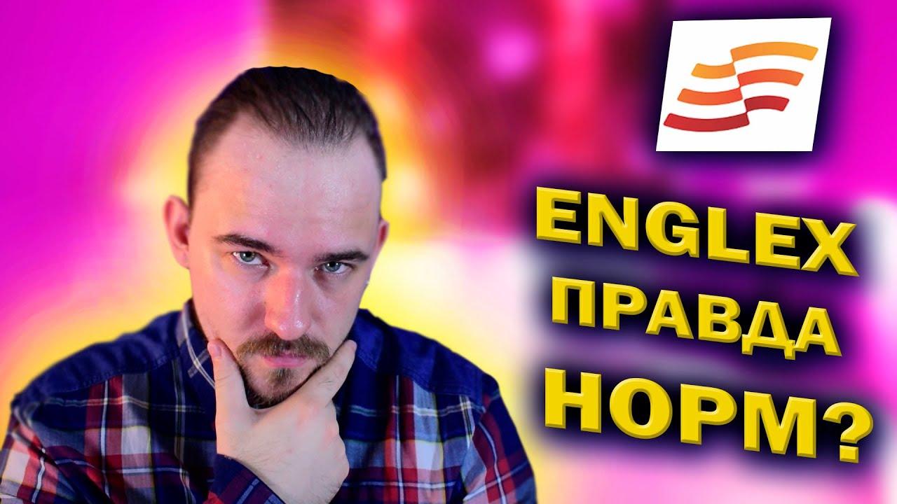 ENGLEX - ЕДИНСТВЕННАЯ ХОРОШАЯ ОНЛАЙН ШКОЛА? | ИНГЛЕКС