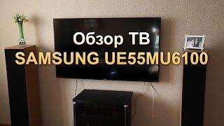 Обзор ultra-HD телевизора Samsung UE55MU6100