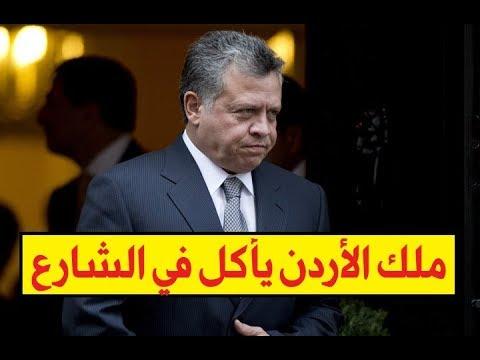 عاااجل عااجل : لن تصدق ملك الأردن يفاجئ الجميع ويتناول الطعام في شوارع العاصمة عمان
