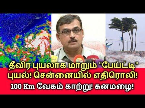 அதிதீவிர புயலாக மாறும் பேய்ட்டி புயல்! சென்னையில் எதிரொலி! Tamilnadu rain news 2018 | Cyclone