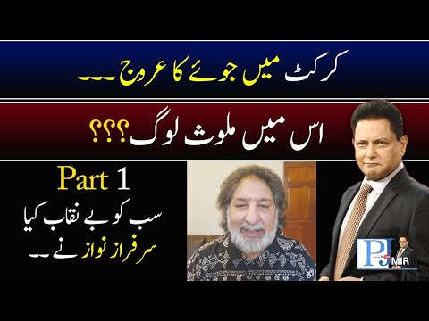 The Rise of Gambling in Cricket and the People Involved ??? Sarfraz Nawaz Exposed Everyone!!(Part 1)