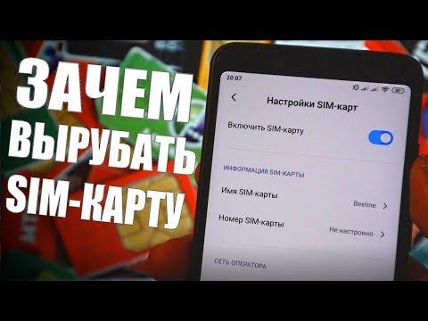 Как НАСТРОИТЬ Sim-Карту в Xiaomi 🔥