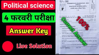 12th Political Science Question Paper solution 2020 || Political science answer key | Education Baba