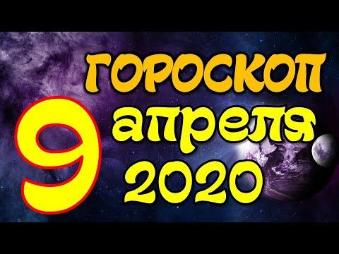 Гороскоп на завтра 9 апреля 2020 для всех знаков зодиака. Гороскоп на сегодня 9 апреля 2020 Астрора