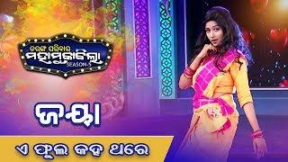 Tarang Paribar Mahamukabila S5 | Jaya Dance | Kalijai Paribar | E Phula Kahathare |TarangTV