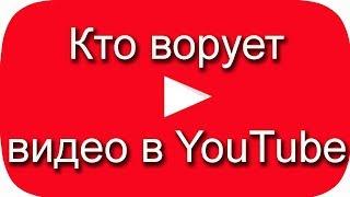 Кто ворует видео в Ютубе? Подписка на канал