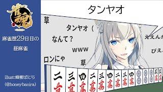 【雀魂】麻雀歴29日目の昼麻雀【VTuber獅堂リオ】