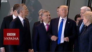 Трамп у Брюсселі  штовхнув прем'єра і сварив НАТО