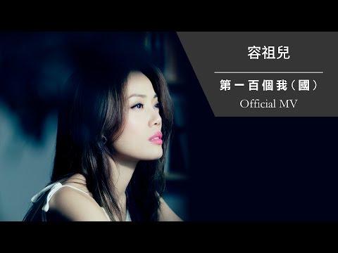 容祖兒 Joey Yung《第一百個我 (國)》[Official MV]