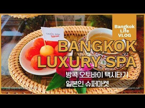 [방콕라이프Vlog]방콕럭셔리스파(Oasis Spa Bangkok)를 가보았습니다 /방콕에서 오토바이 택시타기/ 일본슈퍼마켓