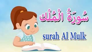 سورة الملك كاملة - قرآن كريم مجود  - Quraan -surah Al Mulk