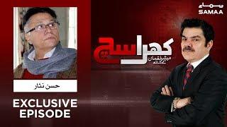 Hassan Nisar Exclusive | Khara Sach | Mubasher Lucman | SAMAA TV | 13 July 2019
