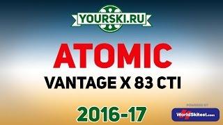 Тесты горных лыж Atomic Vantage X 83 CTI (Сезон 2016-17)