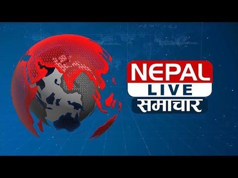 नेपाल लाइभ समाचार २०७५-११-०९| Nepal live News, February 21-2019
