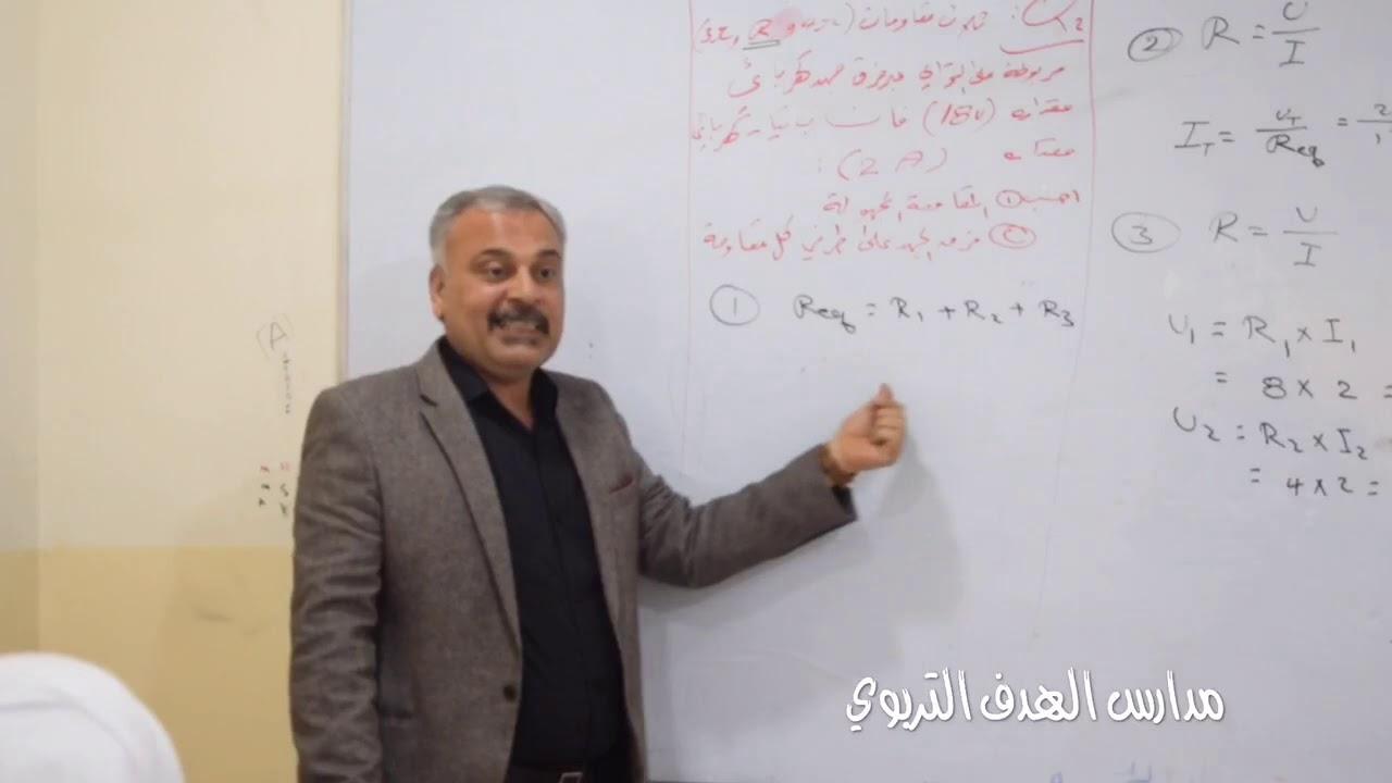 محاضرة الفيزياء للصف الثالث متوسط ( ربط التوالي والتوازي ) باشراف الاستاذ سرمد عبداللطيف