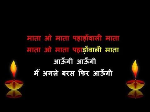 Aaungi Aaungi Main Agle Baras Fir Aaungi - Karaoke - Anuradha Paudwal