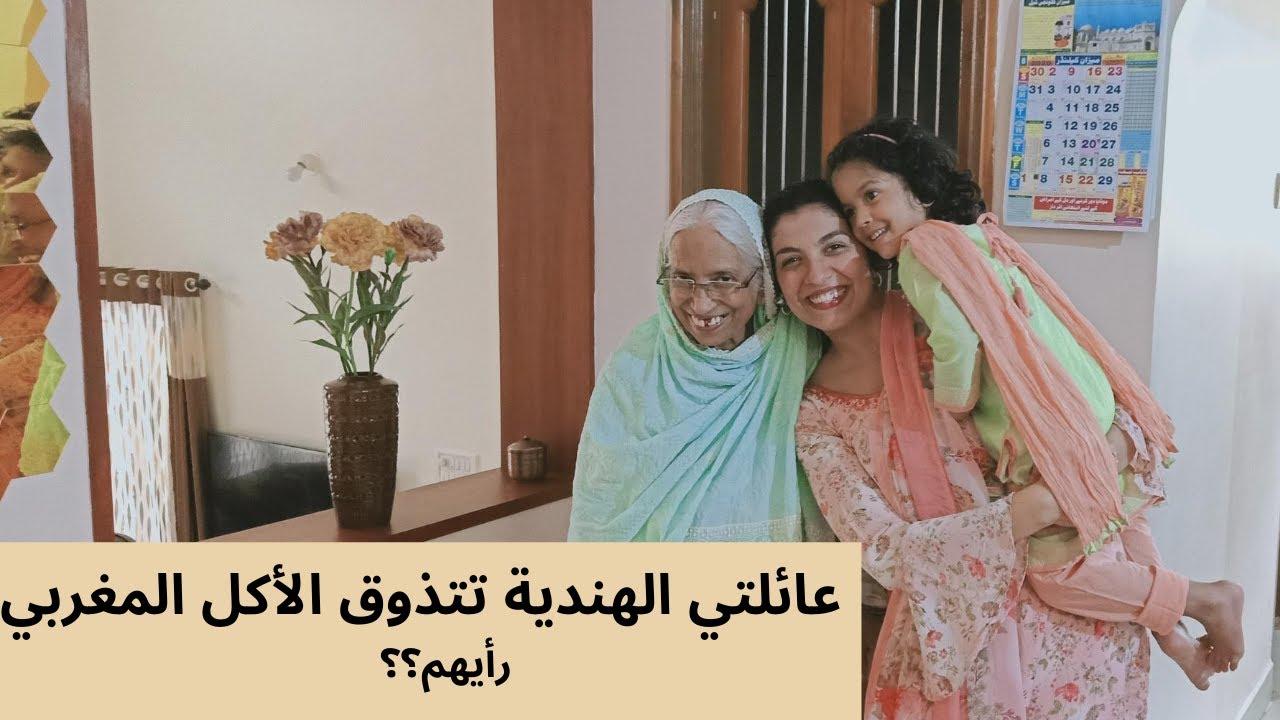 رأي أمي الهندية بالأكل المغربي 😍الحريرة والشواء يوم مغربي في الهند🇲🇦🇮🇳هدايا زوجي لأخته وزوجها