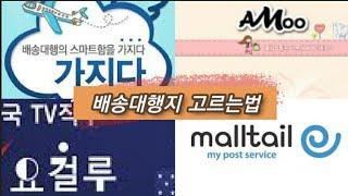 블프준비]유형별 배송대행지 TOP4