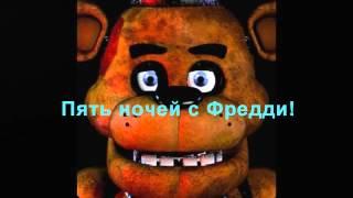 Слова песни 5 Ночей с Фредди Five Night At Freddy S на русском