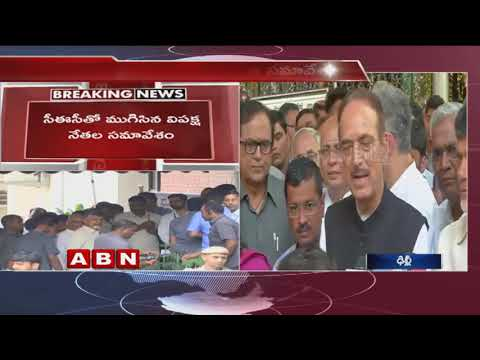 Opposition Party Leaders Speaks To Media After Meeting With CEC, Disagrees SC Verdict On VVPATs  ABN
