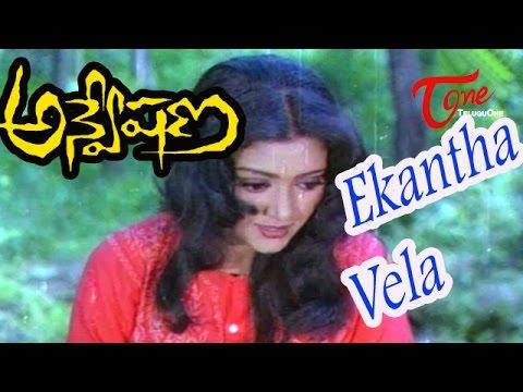 Anveshana Movie Songs   Ekantha Vela Song   Karthik   Bhanu Priya