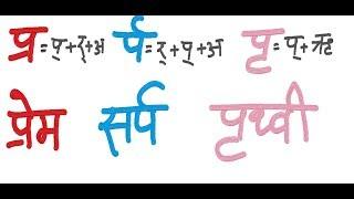 Difference between Three pronunciation form of R ( र ) | र के तीन उच्चारण के अंतर को समझना