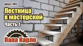 видео Как устанавливается деревянная лестница в частном доме?